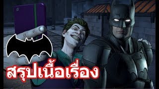 Batman - The Enemy Within : สรุปจักรวาล #3 (Fractured Mask)