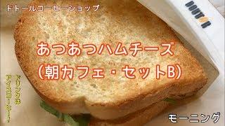 あつあつハムチーズ(朝カフェ・セットB )【一息くん#762】ドトールコーヒーショップ