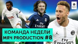 Команда недели #8   Модрич возрождает «Реал», самый дикий пенальти года