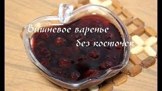 видео вишневое варенье без косточек рецепт