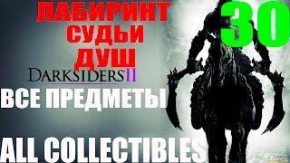 darksiders 2  часть 29 (Лабиринт Судьи душ, 7-10)