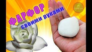 Холодный фарфор своими руками |  Cold porcelain do it yourself