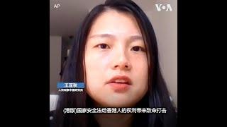 人权观察:港版国家安全法给香港人的权利带来致命打击
