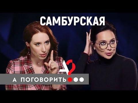 Настасья Самбурская про 'нелюбовь': к матери, отцу, брату, родному городу и религии // А поговорить?