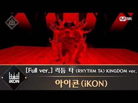 [풀버전] ♬ 리듬 타 (RHYTHM TA) KINGDOM ver. - 아이콘(iKON) - Mnet K-POP