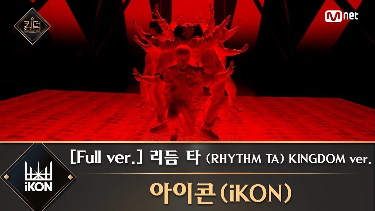 Kingdom' reveals 100-second performances by iKON, The Boyz, Stray Kids, SF9, BTOB & ATEEZ | allkpop