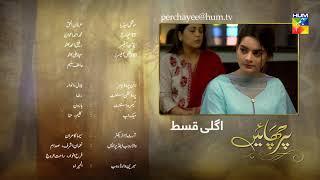 Parchayee Episode #24 Promo  HUM TV Drama