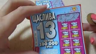 """И снова лотерейка """"Счастливая 13"""". И снова не мой день!?!"""
