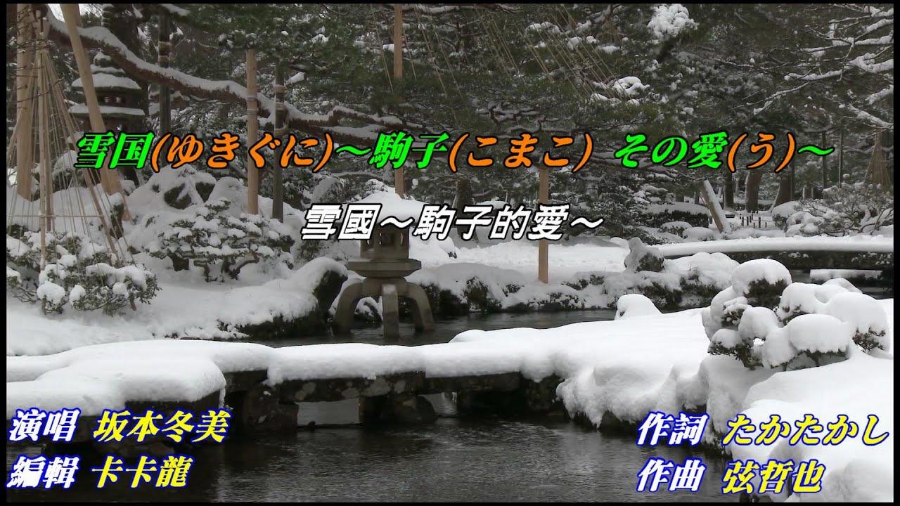 【雪国~駒子 その愛~】坂本冬美//日文/漢譯/中譯//LIVE版