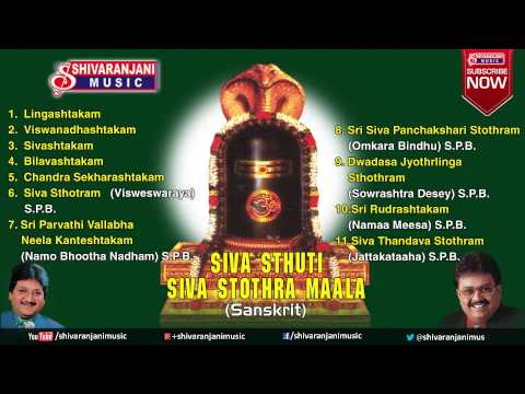 Siva Stuthi || Lord Shiva Devotional Songs || S.Pbramanyam Songs, Mano Songs