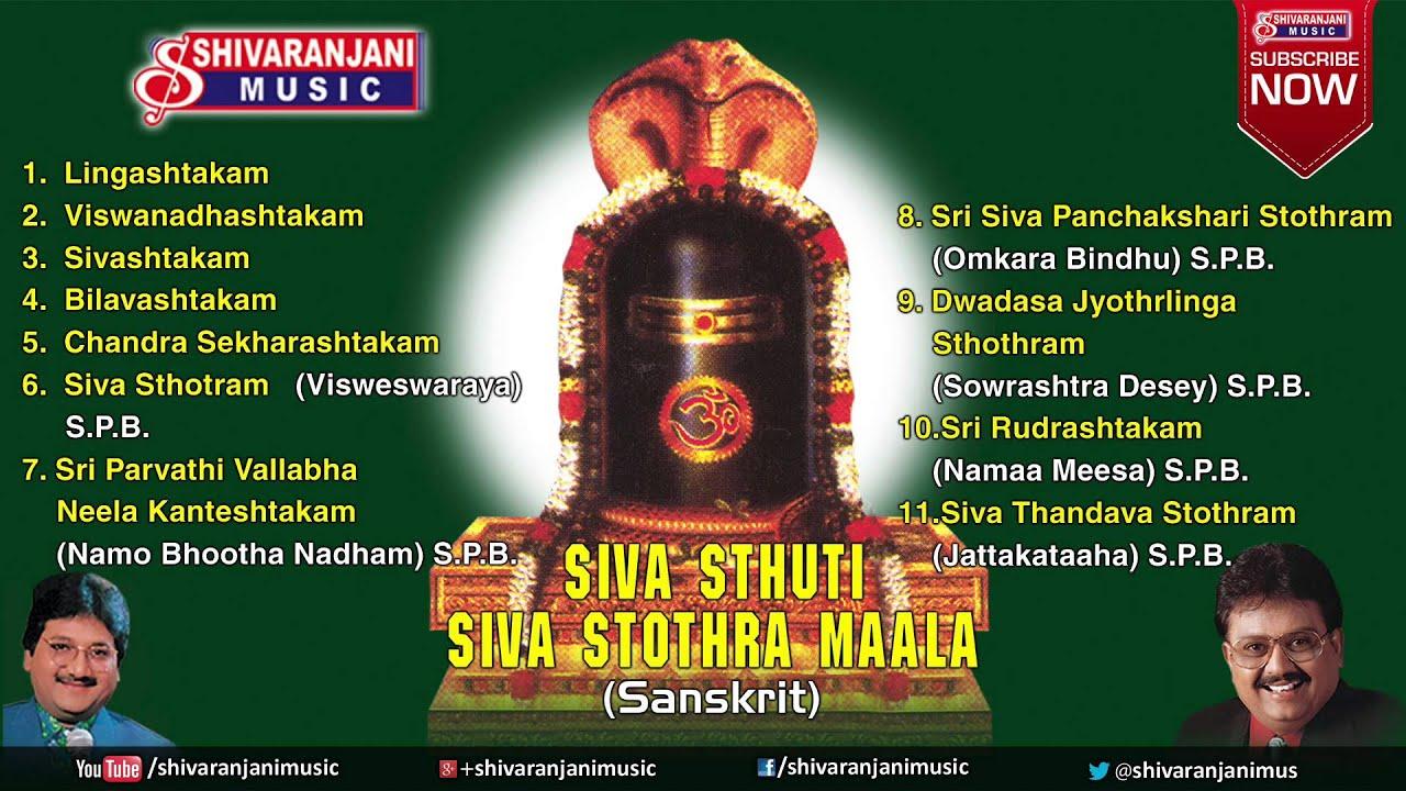 Siva Stuthi || Lord Shiva Devotional Songs || S P Balasubramanyam Songs,  Mano Songs