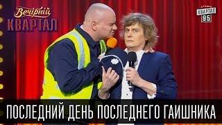Последний день последнего ГАИшника | Вечерний Квартал, 14.03.15