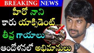 ప్రమాదానికి గురైన కారు..ఆస్పత్రిలో నాని..ఆందోళనలో అభిమానులు|Top Hero Nani Car Accident|Breaking News