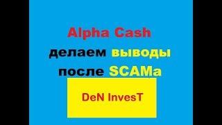 Alpha Cash делаем выводы после скама
