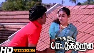 Jinginakku Jinakku... Tamil Movie Songs - Enga Ooru Pattukaran [HD]