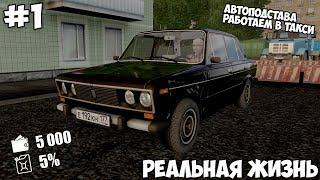 СЕРИАЛ В CITY CAR DRIVING   АВТОПОДСТАВА! РАБОТАЕМ В ТАКСИ