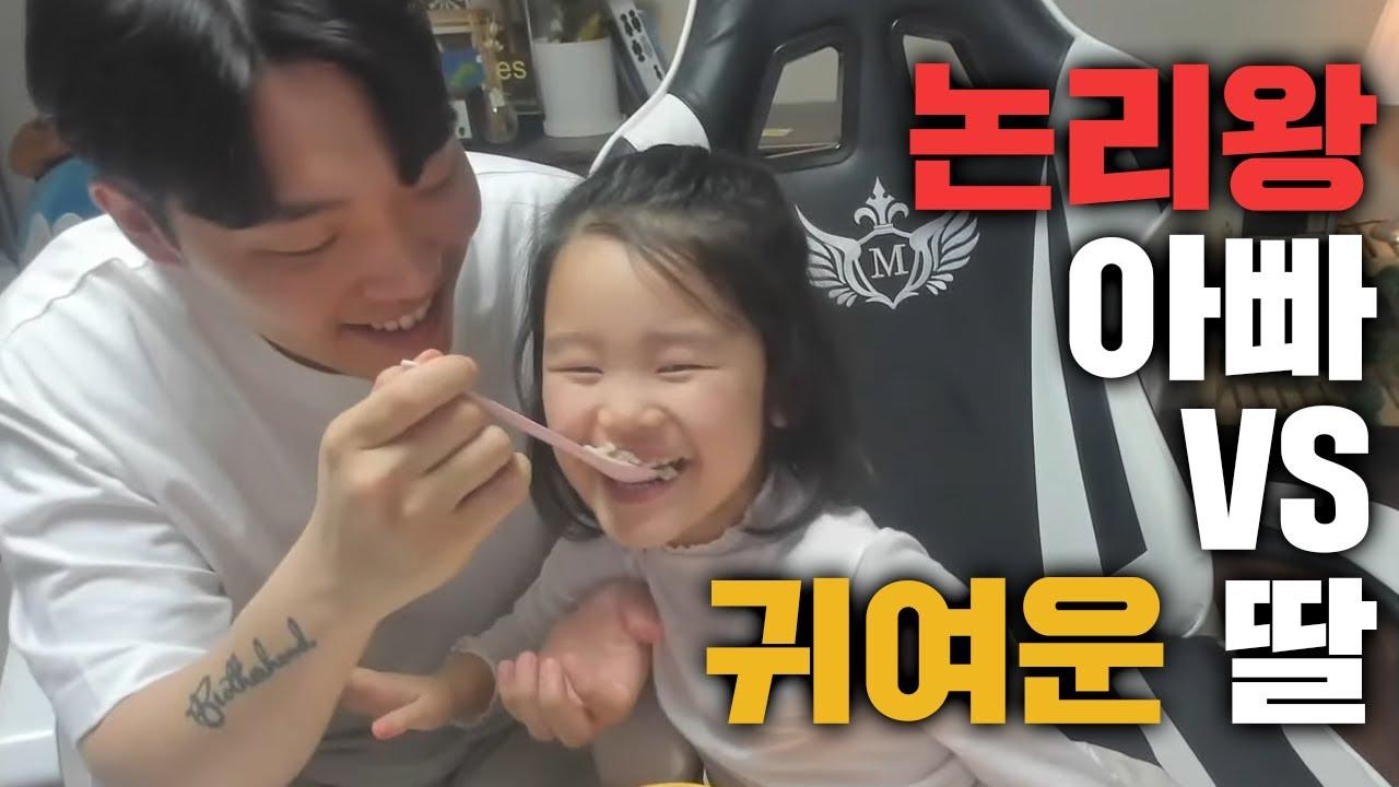 논리왕 아빠 VS 귀여운 솔잎