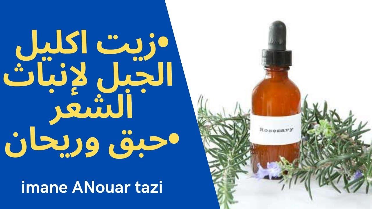 زيت إنبات الشعر أزير إكليل الجبل Romarin حبق ولا ريحان سلو صحي Youtube