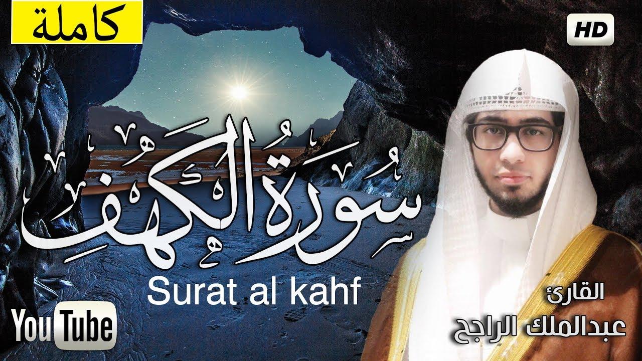 سورة الكهف مكتوبة (كاملة ) لمن يبحث عن راحة البال ❥ | تلاوة هادئة بصوت جميل surat al kahf