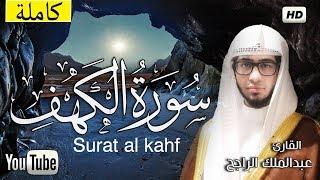 سورة الكهف مكتوبة (كاملة ) لمن يبحث عن راحة البال ❥   تلاوة هادئة بصوت جميل surat al kahf