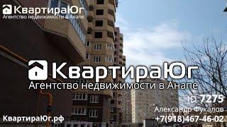 Купить однокомнатную квартиру в Анапе в строящемся доме в ЖК Лазурный ID 7275