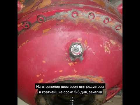 Ремонт редукторов миксеров автобетоносмесителей, замена подшипника, изготовление валов-шестерен