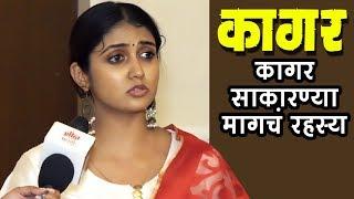 Kaagar |'कागर' सिनेमा 'सैराट'पेक्षा वेगळा | Rinku Rajguru | Archi | Sairat | Marathi Movie 2019