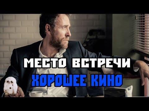 МЕСТО ВСТРЕЧИ (Хорошее кино)