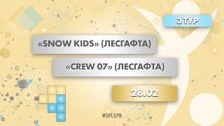 28 02 2021 Snow Kids Crew 07 Кубок СФЛ СПб по мини футболу 2021