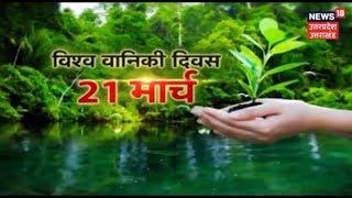 ANNADATA | विश्व वानिकी दिवस : आज लें पेड़-पौधों को बचाने का संकल्प