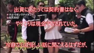 62歳若作り女、だまし手口に被害男性「あまりに立派で信じてしまった」 山辺節子 動画 24