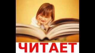 Раннее Обучение Детей Учим слова Действия 1
