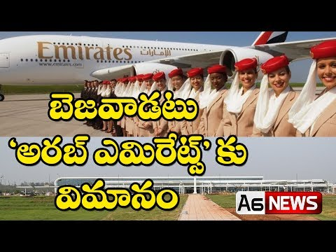 VIJAYAWADA to ARAB EMIRATES NEW FLIGHT SHORTLY-a6news.com