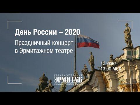 День России 2020. Праздничный концерт в Эрмитажном театре