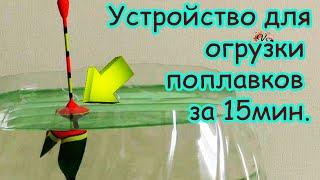 Устройство для отгрузки поплавков за 15мин.Своими руками. Рыбалка, самоделки. fishing.