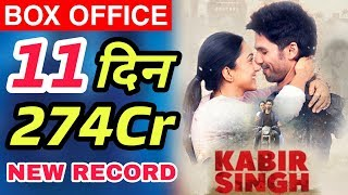 OMG ! Kabir Singh 11th Day Record Breaking Box Office Collection | Shahid Kapoor