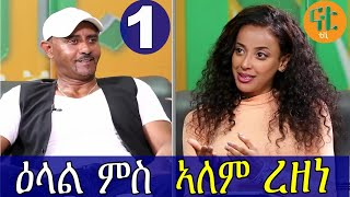 Nati TV - Nati Friday Show with Top Artist Alem Rezene {ኣለም ረዘነ} Part 1/3