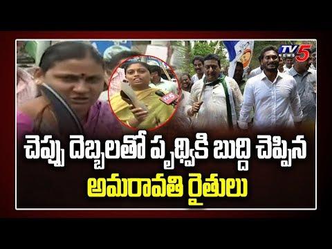 Amaravati Farmers Fires
