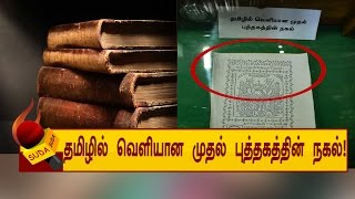 Do you know the first book released in Tamil?
