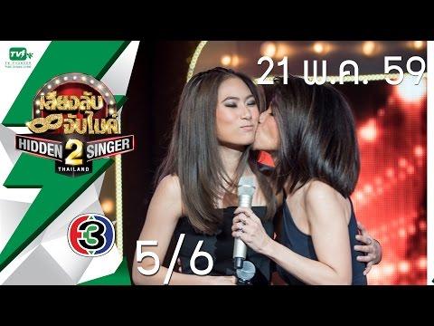 ตู่ นันทิดา แก้วบัวสาย EP05 [5/6]   Hidden Singer Thailand เสียงลับ จับไมค์ S.2 (21 พ.ค.59)