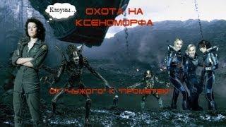 Охота на ксеноморфа. От ''Чужого'' к ''Прометею'' (HD)
