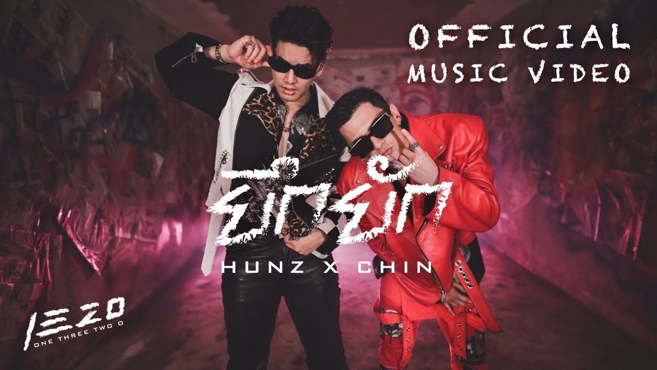 ยึกยัก (YEUKYAK) - Hunz x Chin「Official MV」