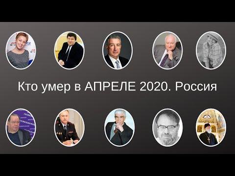Кто умер в АПРЕЛЕ 2020  Россия