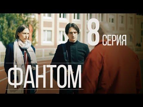 ФАНТОМ. СЕРИЯ 8. ПРЕМЬЕРА 2019!