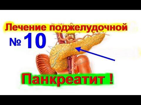 Лечение поджелудочной железы в домашних условиях народными