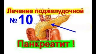 Как вылечить поджелудочную железу !  Очищение поджелудочной железы-№ 10 | #поджелудочная #edblack