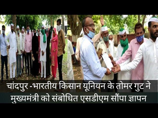 चांदपुर -भारतीय किसान यूनियन के तोमर गुट ने मुख्यमंत्री को संबोधित एसडीएम सौंपा ज्ञापन