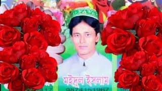 বলছে খোদা কোরানে _ Md Moidul Islam Bangla Gojol