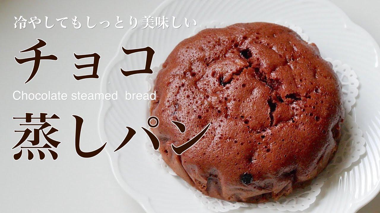 ガトーショコラのような「チョコ蒸しパン」の作り方(Subtitle)