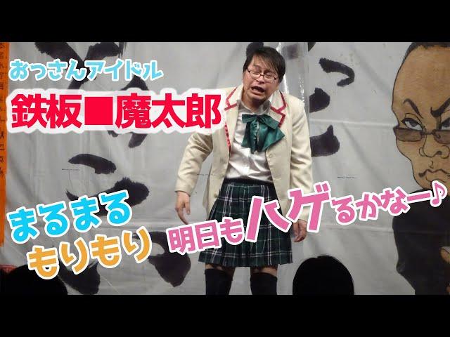 #鉄板魔太郎 #すっとこどっこい 『おっさんアイドルといえば、一富士、二鷹、三、てっぱ~ん!』